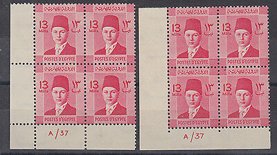 Egypt 1937 Superb Perf. Variety 13m Plate A/37 Mounted Mint Blocks SG255