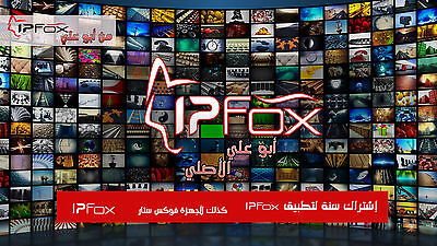 Foxstar Ipfox Iptv Code for Android Box More than 2200 Channels..قنواتك المفضلة