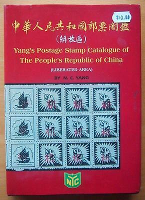 Yang's Postage Stamp Catalogue Of The People's. Roc.hard Cover - Liberated Area