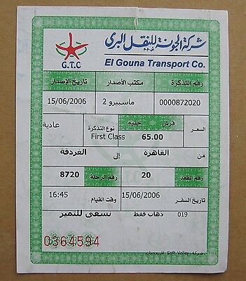 used transfer ticket Egypt 2006 - for collectors