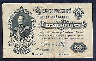 Russia, 1899, Used 50 rubley banknote in normal condition