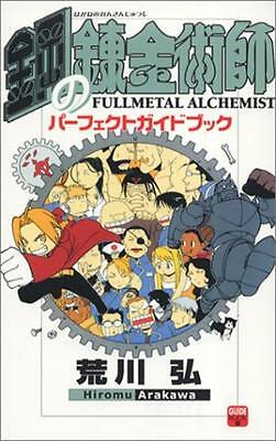 Fullmetal Alchemist Perfect Guide Book (Gangan Perfect guide book)