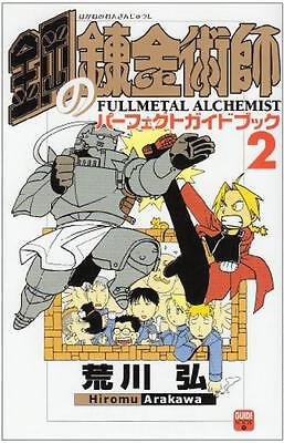 Fullmetal Alchemist Perfect Guide Book 2 (Gangan Perfect guide book)