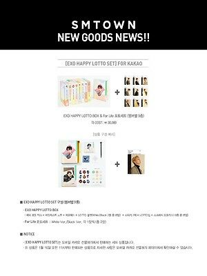 [KPOP] SM TOWN COEX GOODS - EXO HAPPY LOTTO Set Limited+2photo set