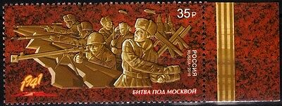 RUSSIA 2016-66 Battle of Moscow. World War 2. Victory-75. Joint Issue, MNH