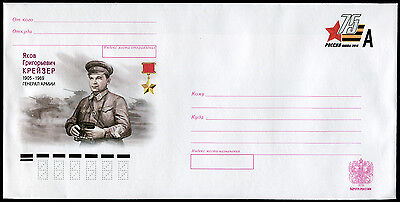 RUSSIA 2016 COVER Envelope with commemorative stamp WWII