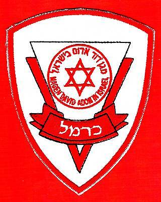 "Israel Red Cross Patch ""magen David Adom"" - ""karmel"" Region Extrime Rare Patch"
