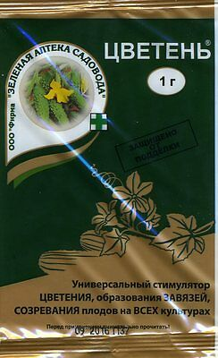"""""""Tsveten"""" (1g) is a hormone flowering and fruit.  Russian High Quality"""