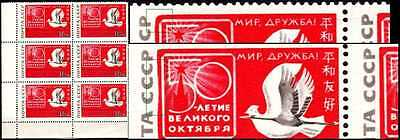 RUSSIA/USSR 1967 ERRORS: Friendship with Japan. Birds. 3 Errors in 6-Block, MNH