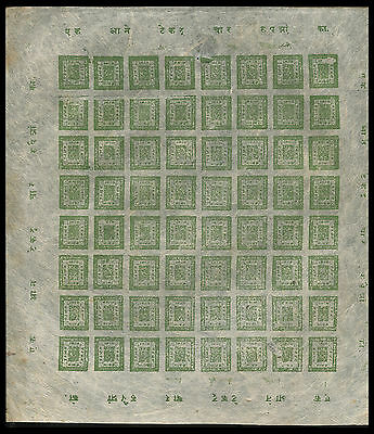 Nepal forged classic sheet of 64 green unused