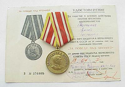 RUSSIAN SOVIET MILITARY WWII MEDAL ORDER AWARD JAPAN WAR GERMANY GOLD BADGE. Doc