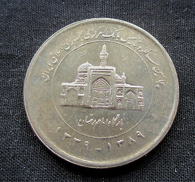 2000 Rial Middle Eastern Coin 2010 #4146