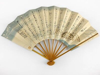 Vintage Japanese Geisha Odori 'Maiogi' Folding Dance Fan from Kyoto: Feb17-J