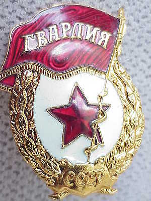 Russian Soviet Military Enamel Badge Gvardiya Order Medal Award Pin Army Ussr