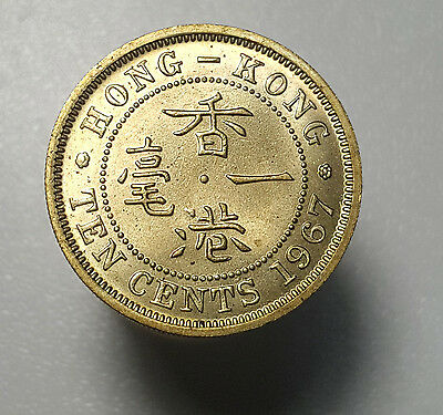 1967 Hong Kong 10 Cents KM# 28.1  MS UNC Coin