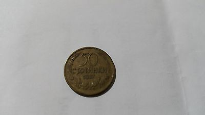 Very old Bulgarian coin, year 1937