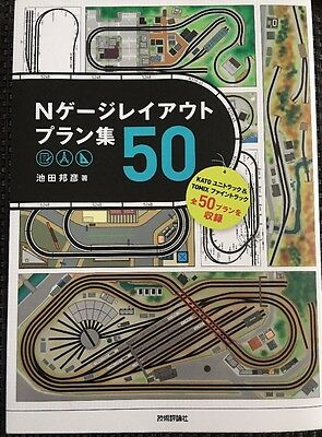 KATO TOMIX Track Plan Book. 50 track Plans From Both Companies. NEW