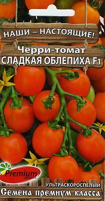 "Cherry tomato ""Sweet sea-buckthorn F1"" Russian High Quality seeds"