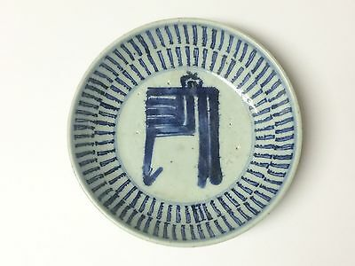 Antique Chinese Porcelain Bowl With Mark