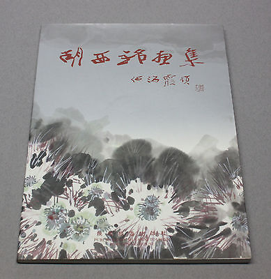 Selected Works of Hu Ximing's Traditional Chinese Paintings Exhibition Catalog