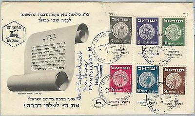 62636 -  ISRAEL  - POSTAL HISTORY -  FDC COVER  1949 Coins with FULL TAB!