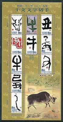 Japan 2008 Year of the Ox. Eto Calligraphy MS MNH