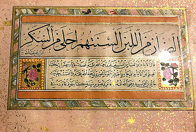 Decorated Arabic Calligraphy Panel By Famous Sayyed Abdulla 1121H- Exc Condition