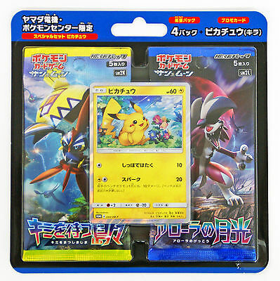 Pokemon Card Sun & and Moon Special Set Pikachu Promo Japanese 044/SM- P Booster