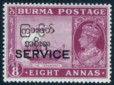 BURMA-1947 Interim Government 8a Maroon Official  Sg 049 UNMOUNTED MINT V15411