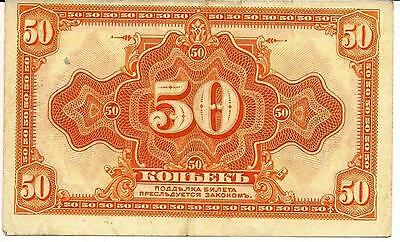 Russia PS828 banknote paper money Russian 50 Kopeks in AU+/UNC condition