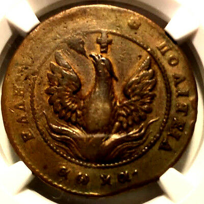 1830  Greece 10 Lepta Vf 20 Bn (Pearl Circle) Very Rare Chase Variety 286-Q.m