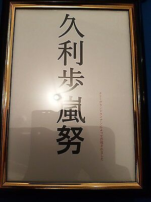 Framed Japanese Writing - contact to choose phrase