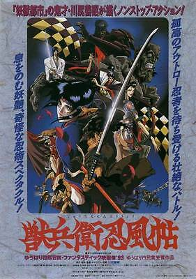NINJA SCROLL Movie POSTER 11x17 Japanese