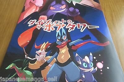 Doujinshi POKEMON Lucario etc. (B5 30pages) EBI Dive into the vore tower