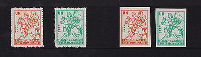 Afghanistan - 1959 UN - Perf & IMPERF - Mtd Mint - SEE NOTES