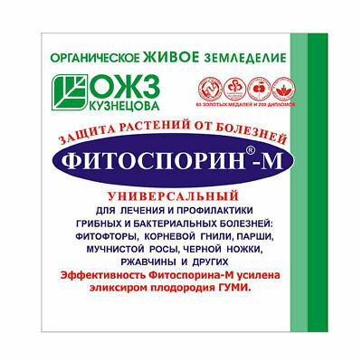 """Fitosporin-M"" Bio Fungicides Organic Powder 10g for 10 liters."