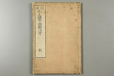 Medical Guide Book Japanese Antique Woodblock Print Chinese Oriental Medicine