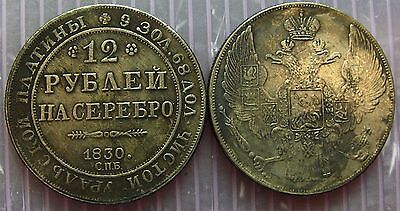 """Russian  coin """"12 Rubles on Silver"""" dated 1830"""