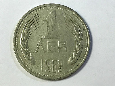 1962 Bulgarian -  1 Lev - Coin, Collectable