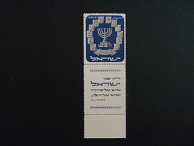 ISRAEL 1952 Menora and Emblems 1000p stamp with full tab MNH