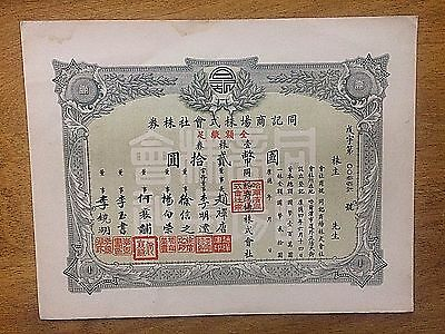 Japan China T'ung Chi Dept Store Harbin Manchukuo Stock Cert Unissued Remainder