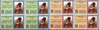 Pakistan Stamps 1969 Death Centenary of Mirza Ghalib Poet MNH