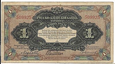 Russian banknote paper money China Kharbin / Harbin S474 Russo-Asiatic bank
