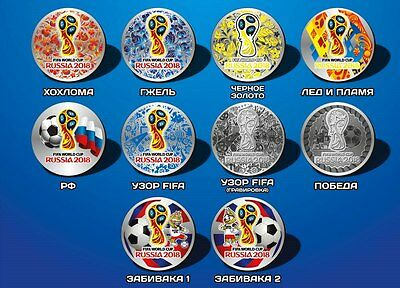 Russia coins  World Cup 2017  25 rubles set of coins of 8 colored and 2 engraved