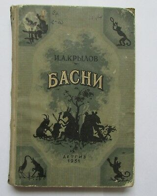 Vintage 1951 Concoction A. Krylov School Library Басни Childrens Moral USSR Old