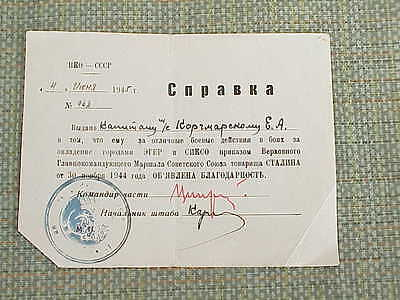 1945y. RUSSIAN MILITARY SOVIET BOOKLET DOCUMENT MEDAL ORDER USSR AWARD BADGE PIN