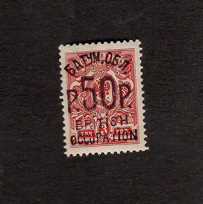 BRITISH OCCUPATION OF BATUM 1920 FIFTY ROUBLES ON 3k S.G. 35 MNH CAT. VAL. £140