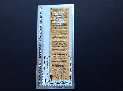 1973 Israel 25yrs Of Independence Miniature Sheet MNH