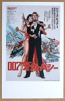James Bond 007 Postcard - Octopussy - Japanese Poster - Roger Moore