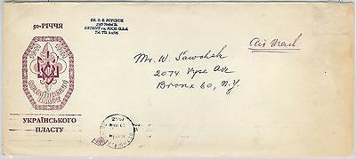 UKRAINE / USA - POSTAL HISTORY -  COVER to USA with NO STAMPS! 1962 Boy Scouts